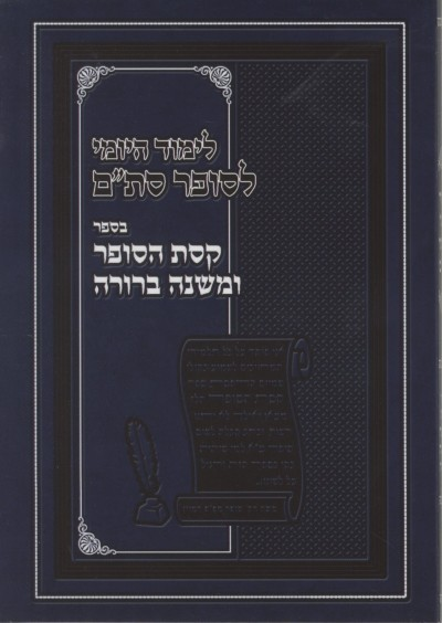 "Sefer Limud HaYomi for Sofer Sta""m"