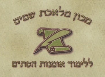 Safrus Kit From Rabbi E. Adam