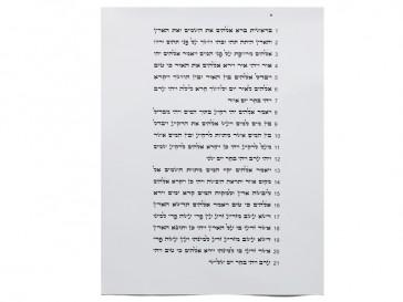 Tikun Sofrim Sefer Torah