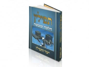 Tefillin Book