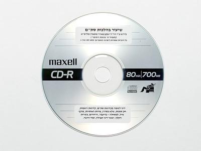 Hilchos STAM MP3