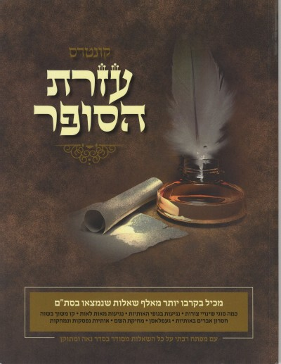 sefer Ezras Hasofer