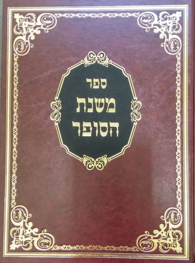 sefer Mishnas  Hasofer