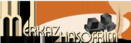 Merkaz Hasofrim